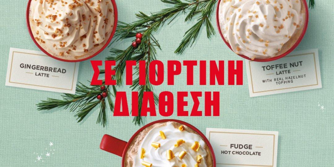 Κάθε κούπα στα Starbucks είναι γιορτή! - Κεντρική Εικόνα
