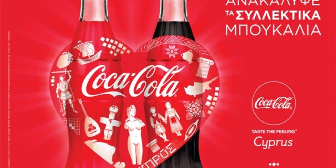 Η καρδιά της Κύπρου «χτυπάει» φέτος το καλοκαίρι στο νέο, συλλεκτικό μπουκάλι της Coca-Cola! - Κεντρική Εικόνα