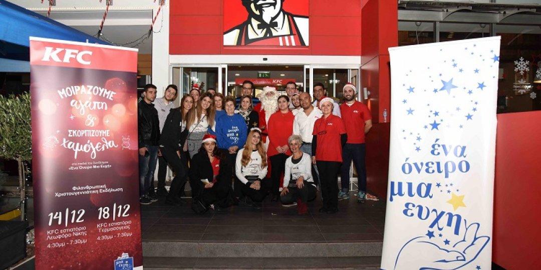 """Τα KFC μοίρασαν αγάπη και χαμόγελα στα παιδιά του συνδέσμου """"Ένα Όνειρο Μια Ευχή"""" - Κεντρική Εικόνα"""