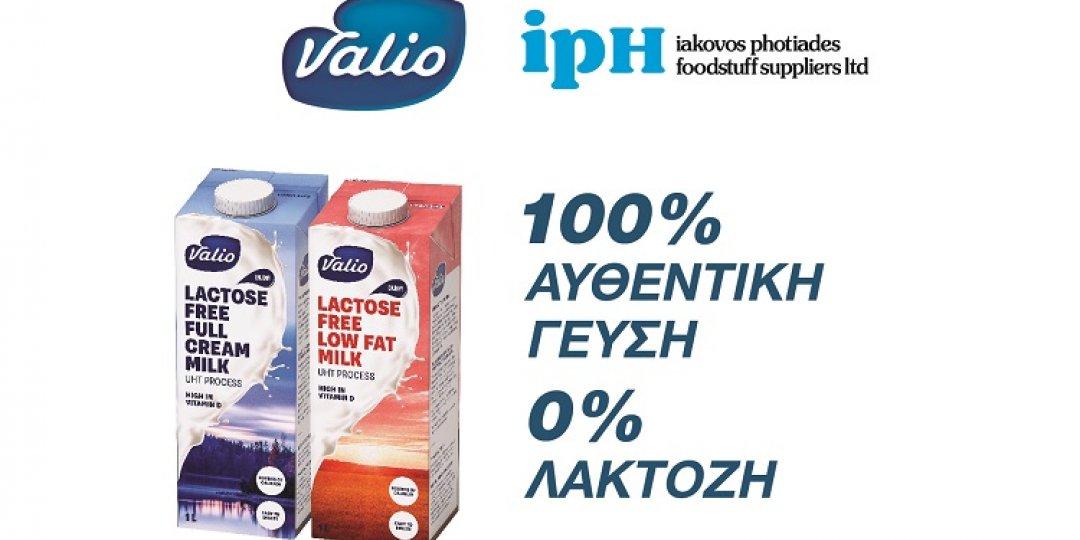 Η οικογένεια Valio μεγαλώνει  με γάλα χωρίς λακτόζη! - Κεντρική Εικόνα