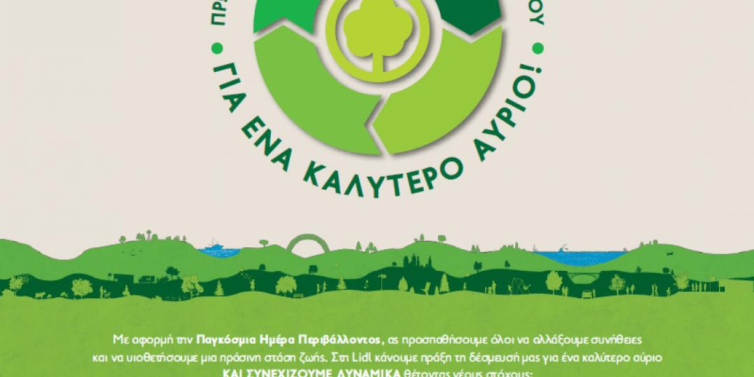 Η Lidl πρωτοπόρος στις ενέργειες για τη μείωση του πλαστικού! - Κεντρική Εικόνα
