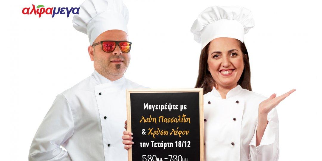 Ο Λούης Πατσαλίδης και η Χρύσω Λέφου μαγειρεύουν ζωντανά στην Υπεραγορά ΑΛΦΑΜΕΓΑ Έγκωμης - Κεντρική Εικόνα