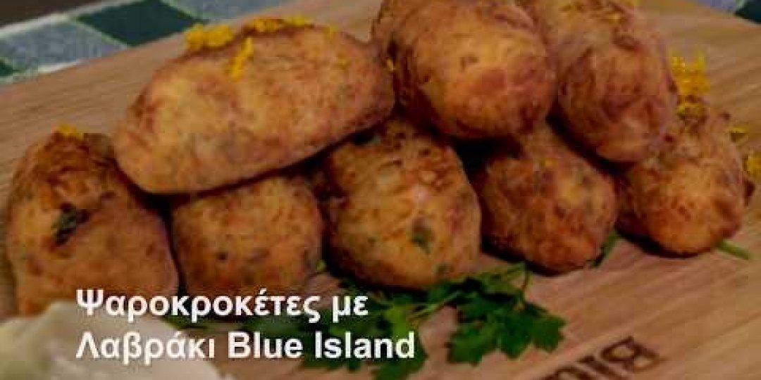 Ψαροκροκέτες με λαβράκι Blue Island (video) - Κεντρική Εικόνα