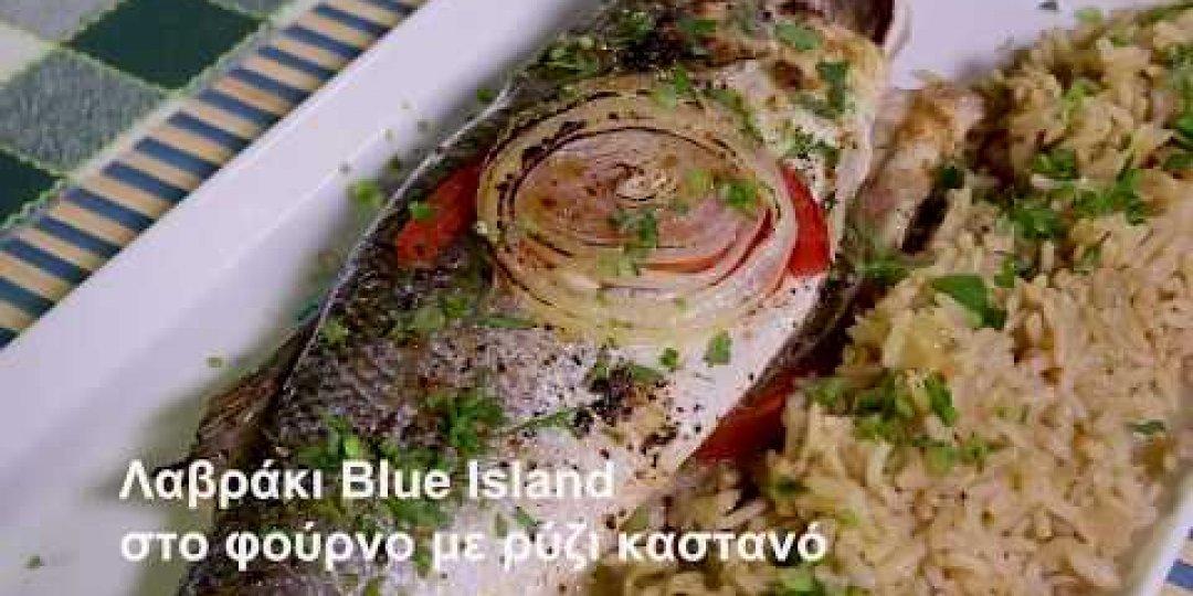 Λαβράκι Blue Island στο φούρνο με ρύζι καστανό (video) - Κεντρική Εικόνα
