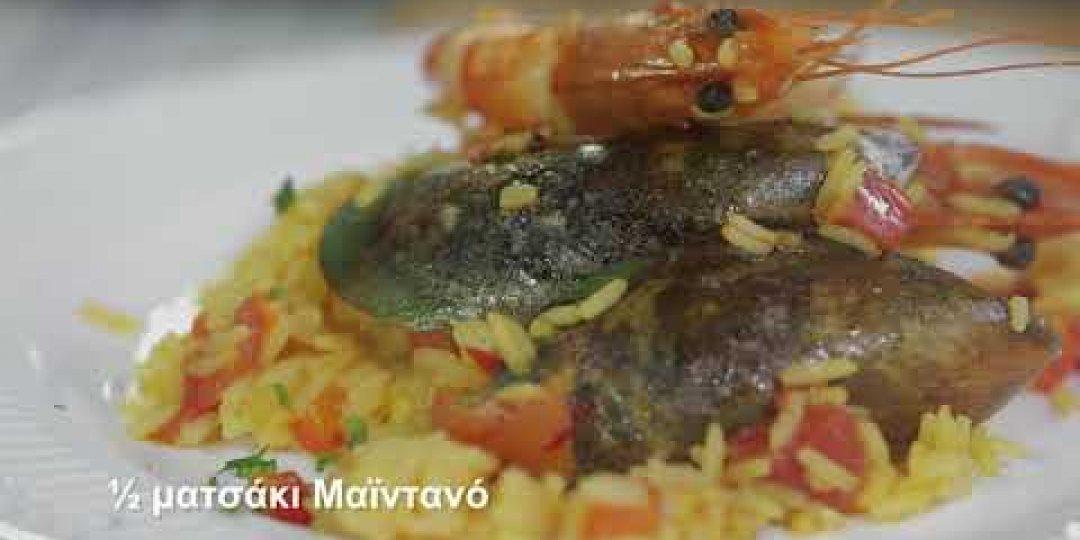 Paella με θαλασσινά Blue Island (video) - Κεντρική Εικόνα