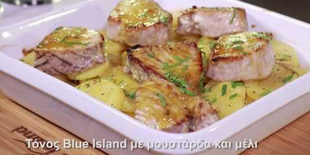 Τόνος Blue Island με μουστάρδα και μέλι (video) - Κεντρική Εικόνα