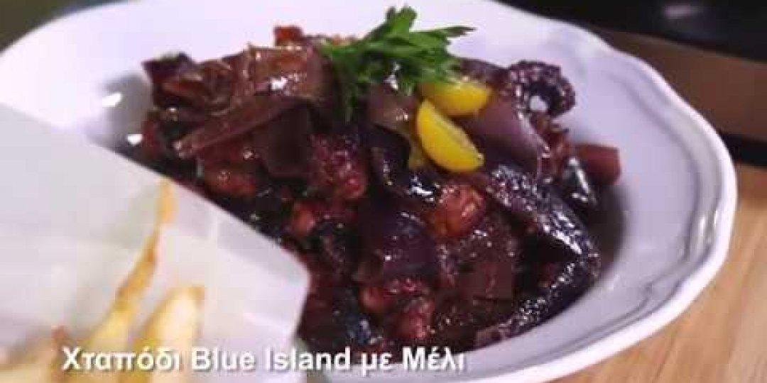 Χταπόδι Blue Island με μέλι (video) - Κεντρική Εικόνα