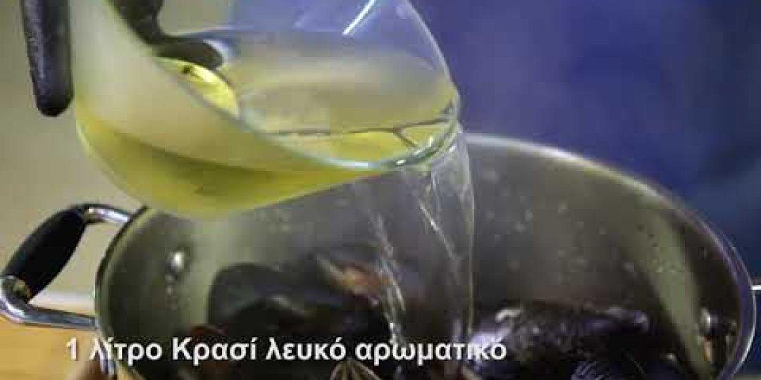 Μύδια Blue Island mariniere (video) - Κεντρική Εικόνα