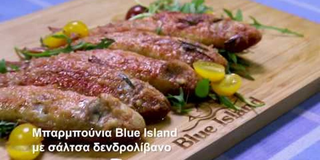 Μπαρμπούνια Blue Island με σάλτσα δενδρολίβανο (video) - Κεντρική Εικόνα