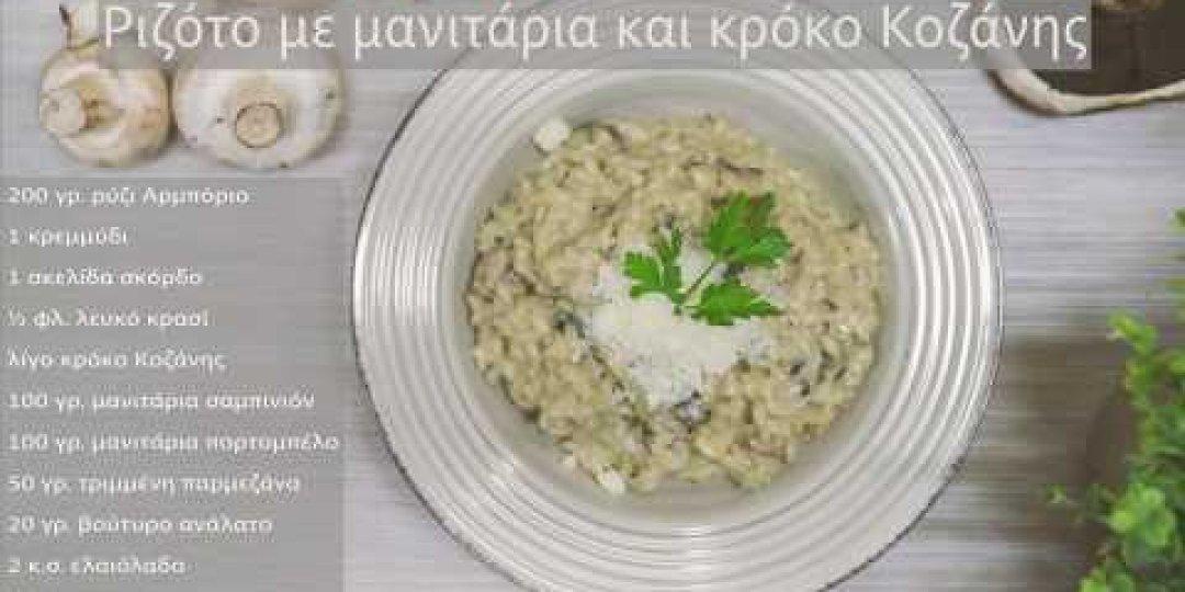 Pιζότο με μανιτάρια και κρόκο Κοζάνης - Κεντρική Εικόνα