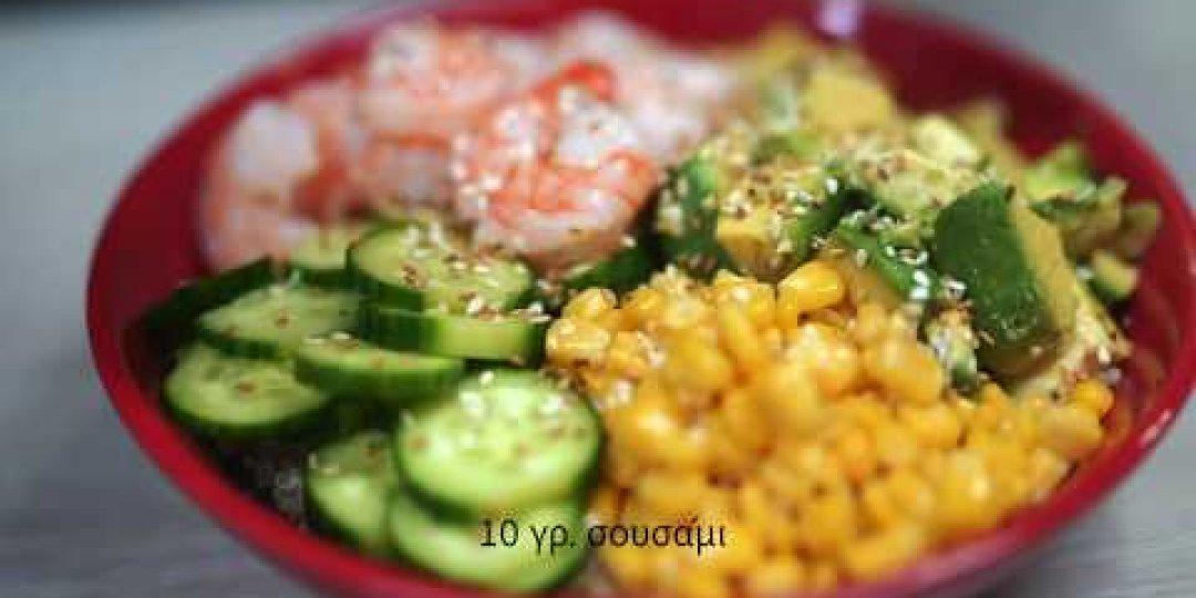 Poke bowls με Pablo's Quinoa Revolution (video) - Κεντρική Εικόνα