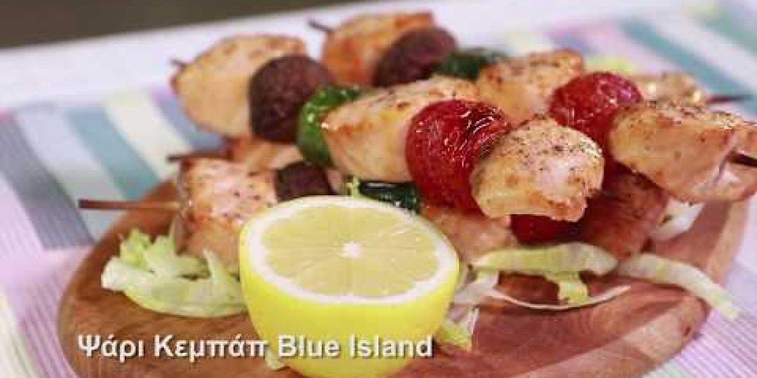 Ψάρι Κεμπάπ Blue Island (video) - Κεντρική Εικόνα