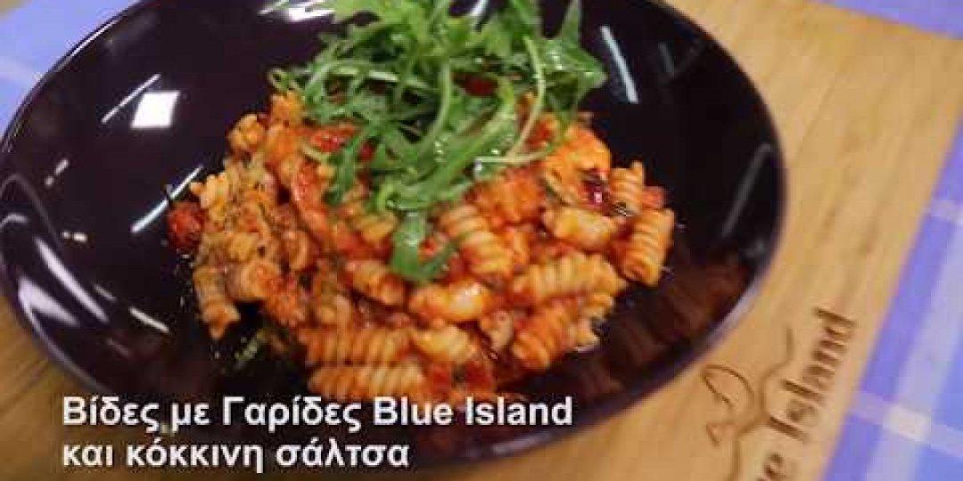 Βίδες με γαρίδες Blue Island και κόκκινη σάλτσα (video) - Κεντρική Εικόνα