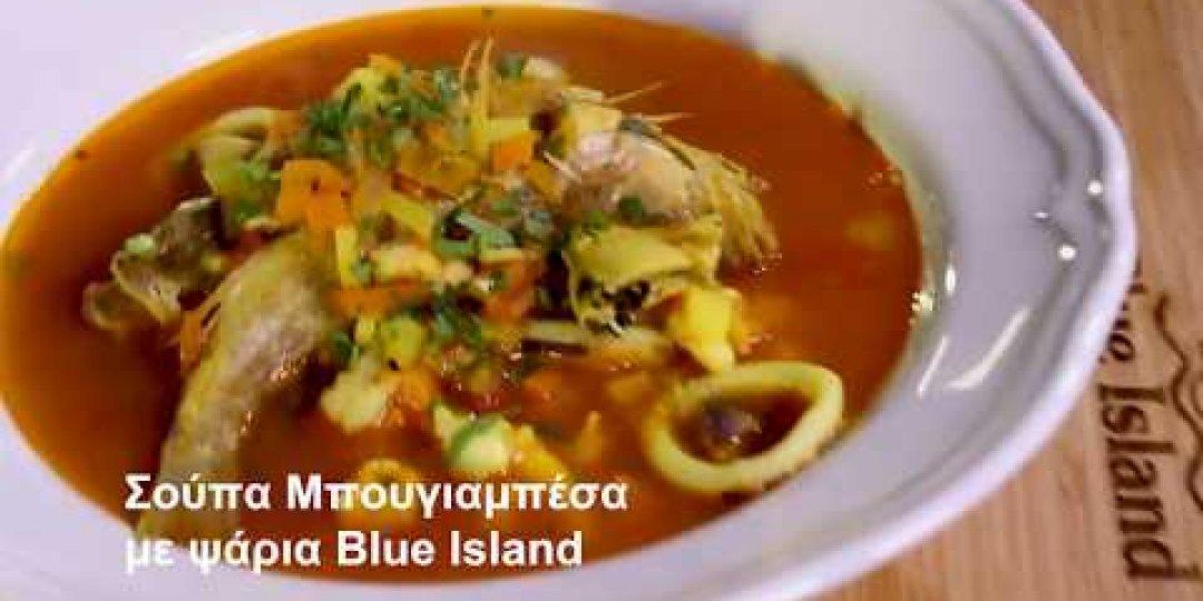 Σούπα μπουγιαμπέσα με ψάρια Blue Island (video) - Κεντρική Εικόνα