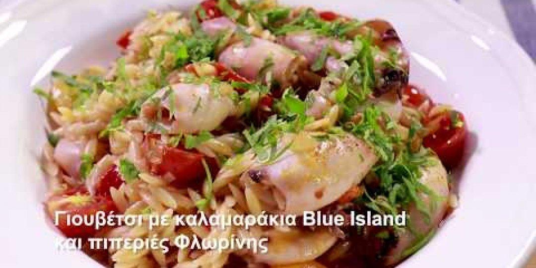 Γιουβέτσι με καλαμαράκια Blue Island και πιπεριές Φλωρίνης (video) - Κεντρική Εικόνα