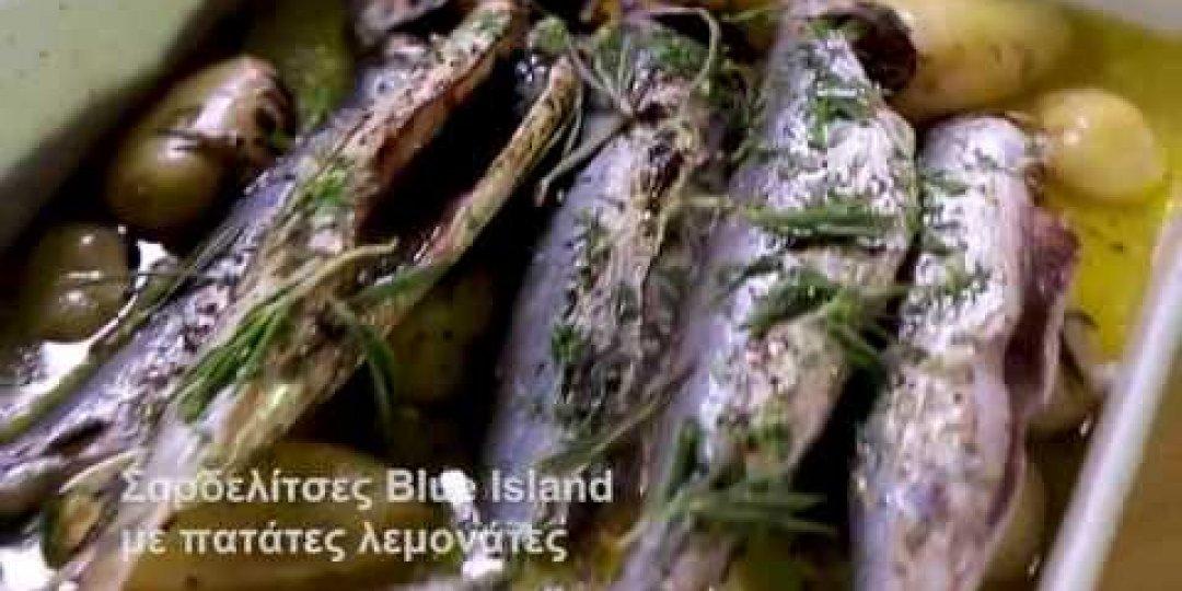 Σαρδελίτσες Blue Island με πατάτες λεμονάτες (video) - Κεντρική Εικόνα