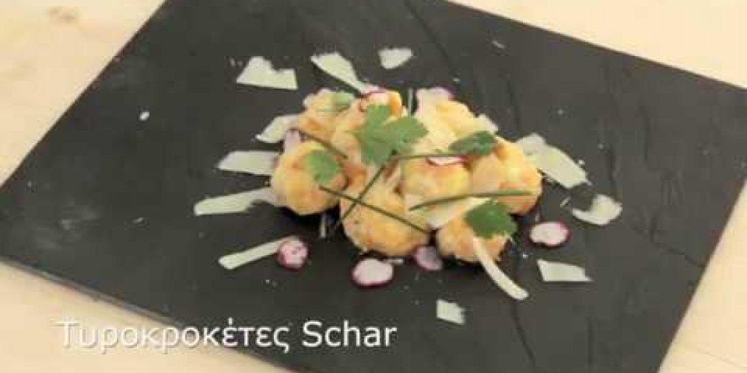 Τυροκροκέτες στιλ dumplings - Κεντρική Εικόνα