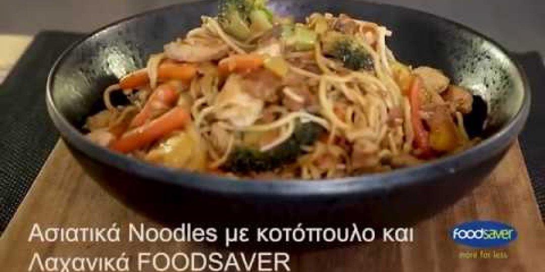 Ασιατικά Noodles με κοτόπουλο και λαχανικά FOODSAVER - Κεντρική Εικόνα