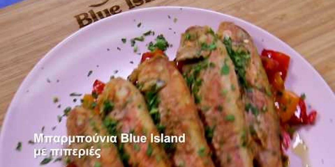 Μπαρμπούνια Blue Island με πιπεριές (video) - Κεντρική Εικόνα