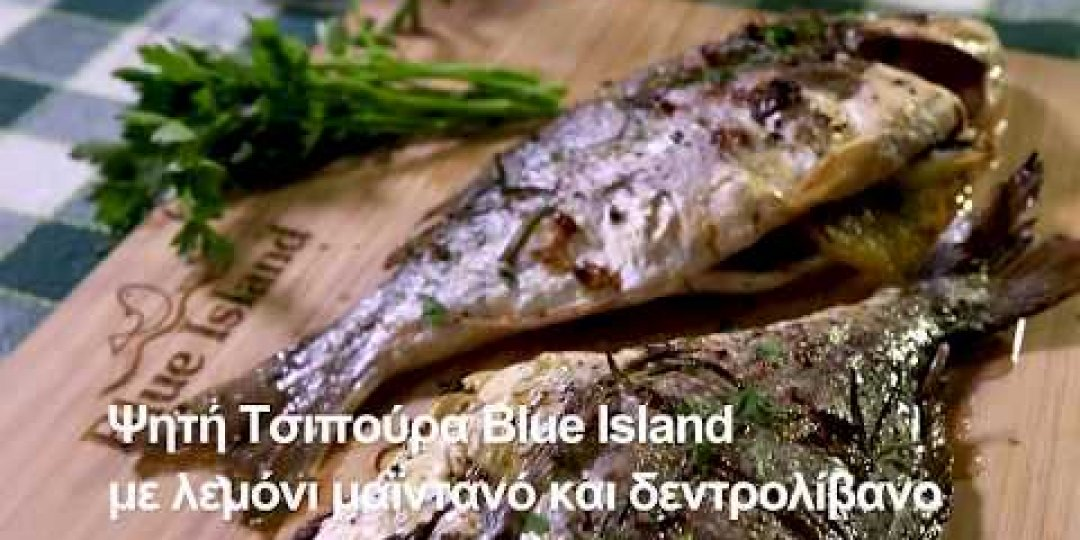 Ψητή Τσιπούρα Blue Island με λεμόνι, μαϊντανό και δεντρολίβανο (video) - Κεντρική Εικόνα