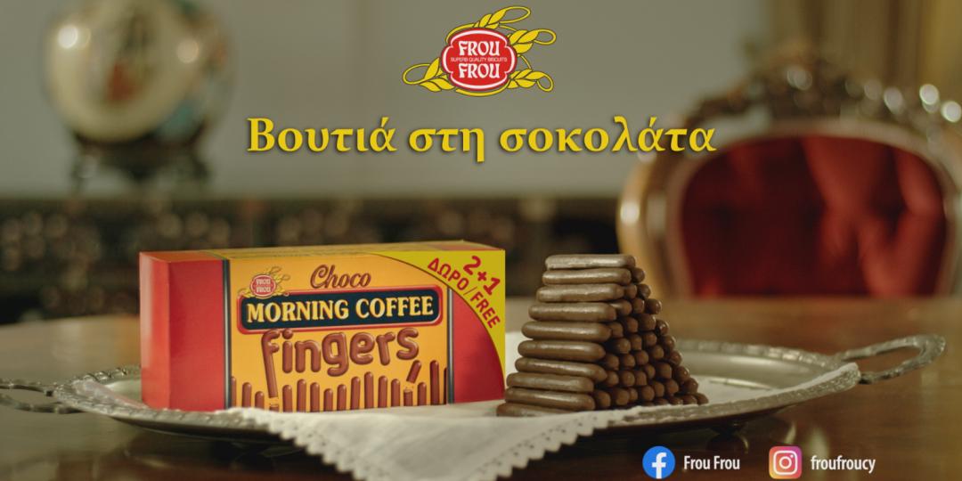 Τα νέα Frou-Frou Choco Morning Coffee Fingers γράφουν ιστορία - Κεντρική Εικόνα