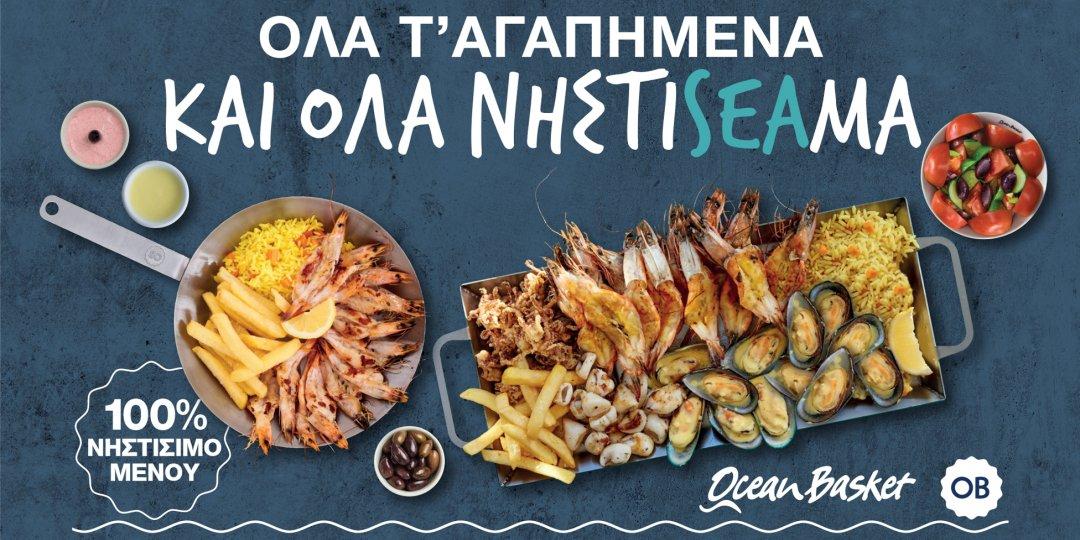H θάλασσα στο πιάτο μας, με το 100% 'ΝΗΣΤΙSEAΜΟ' μενού των Ocean Basket - Κεντρική Εικόνα