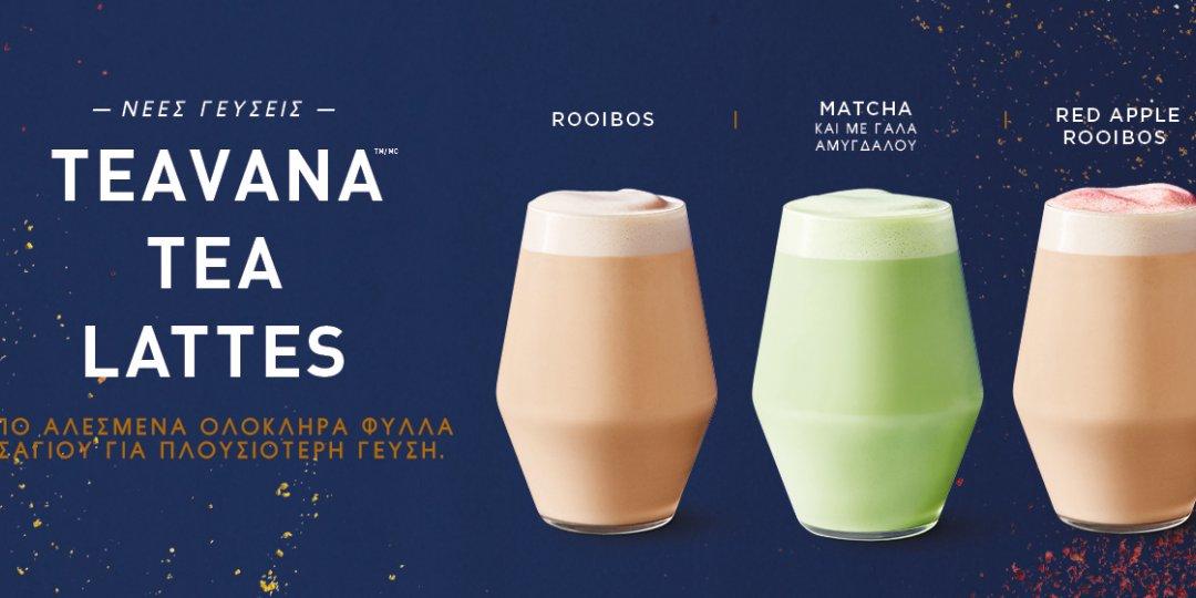 Νέα Teavana Tea Lattes στα Starbucks  - Κεντρική Εικόνα
