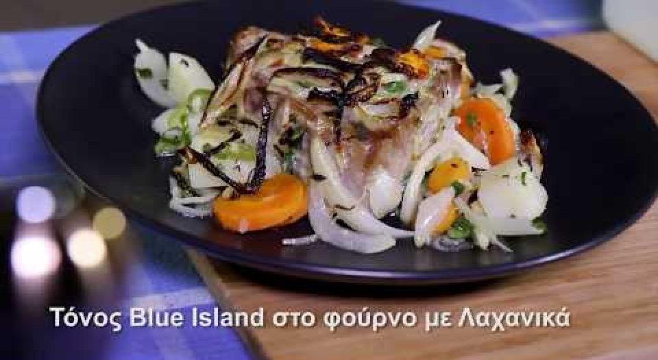 Τόνος Blue Island στο φούρνο με λαχανικά (video) - Κεντρική Εικόνα