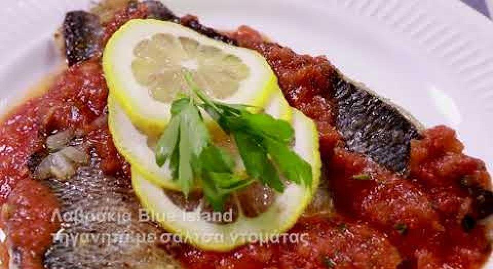 Λαβράκια Blue Island τηγανητά με σάλτσα ντομάτας (video) - Κεντρική Εικόνα