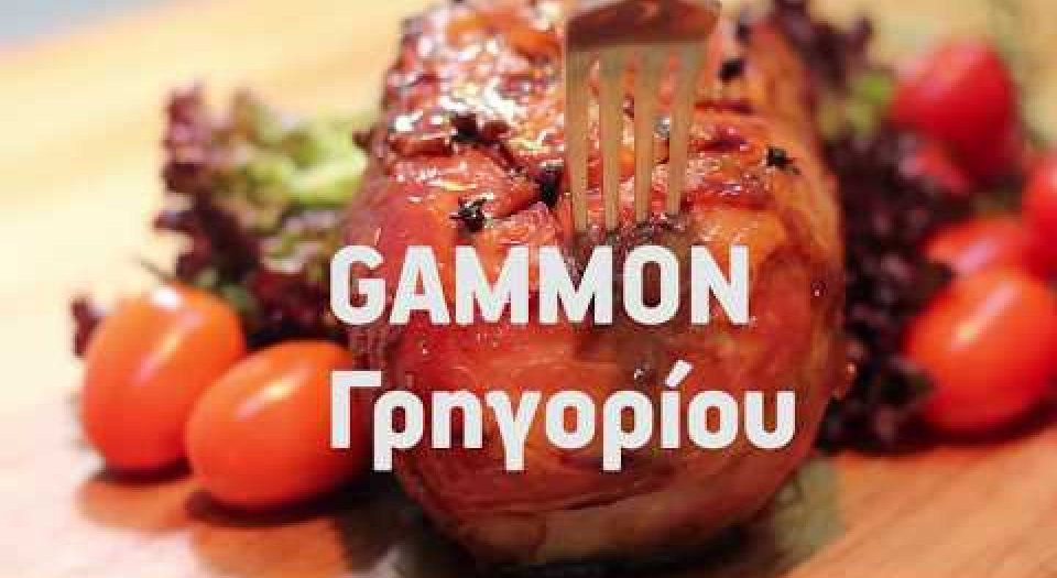 Γιορτινή συνταγή Gammon Γρηγορίου - Κεντρική Εικόνα