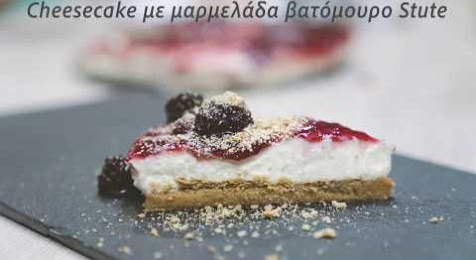 Cheesecake με μαρμελάδα βατόμουρο Stute (video) - Κεντρική Εικόνα