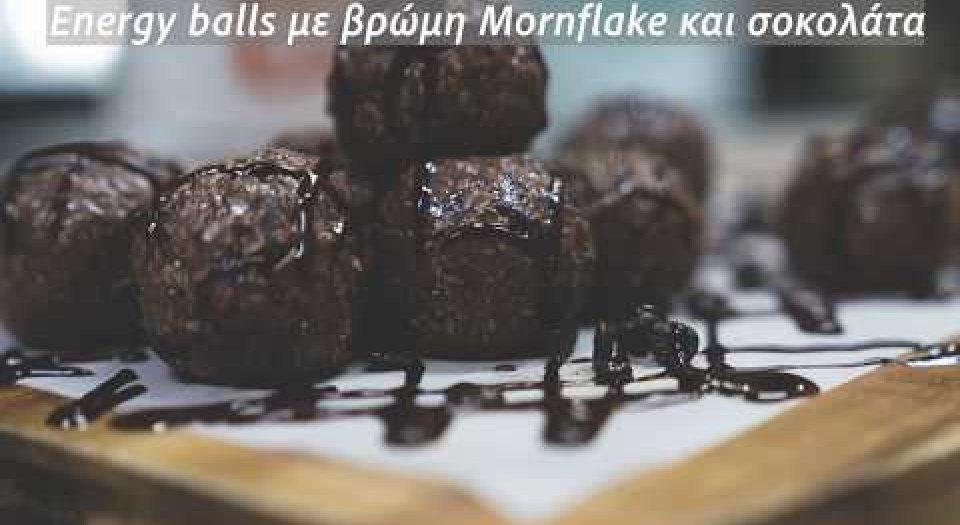 Εnergy balls με βρώμη Mornflake και σοκολάτα (video) - Κεντρική Εικόνα
