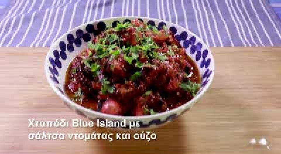 Χταπόδι Blue Island με σάλτσα ντομάτας και ούζο (video) - Κεντρική Εικόνα