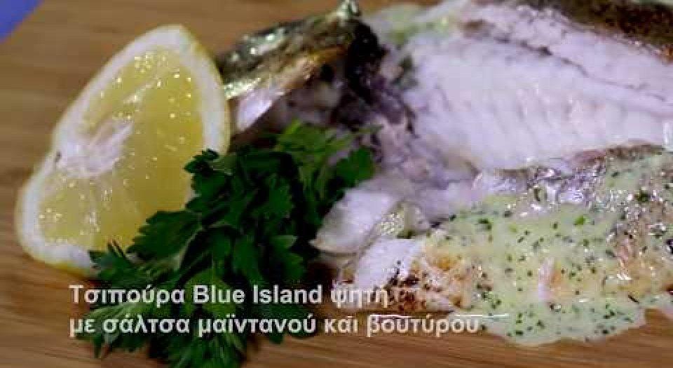 Τσιπούρα Blue Island ψητή με σάλτσα μαϊντανού και βουτύρου (video) - Κεντρική Εικόνα