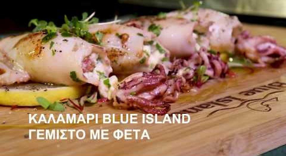 Καλαμάρι Blue Island γεμιστό με φέτα - Κεντρική Εικόνα